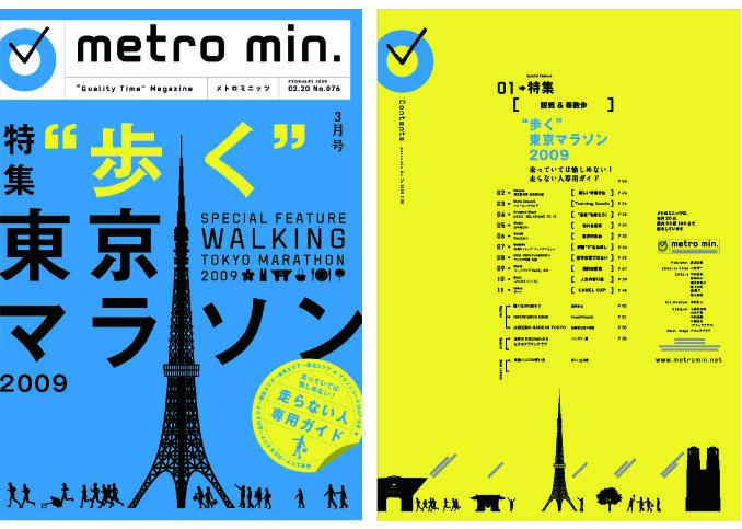 metro min. No.076