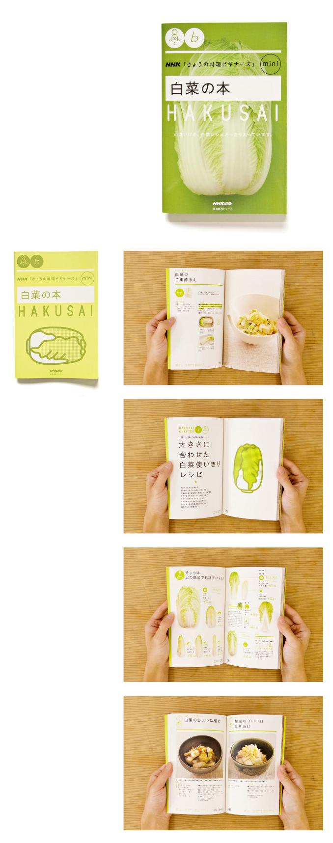 NHK「きょうの料理ビギナーズ」mini 白菜の本