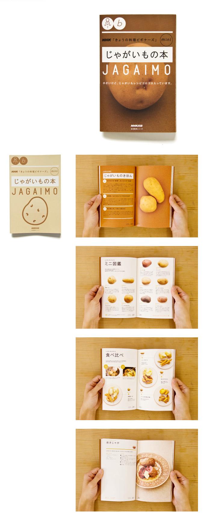 NHK「きょうの料理ビギナーズ」mini じゃがいもの本