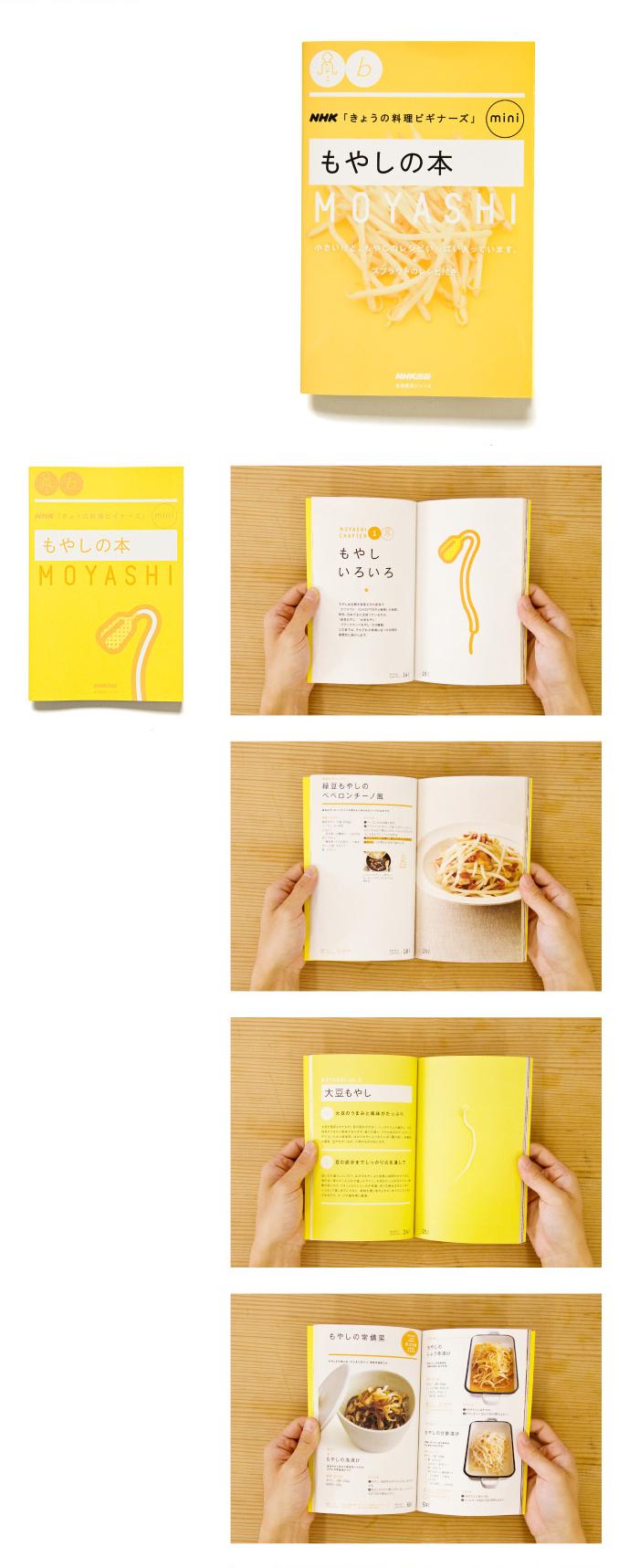 NHK「きょうの料理ビギナーズ」mini もやしの本