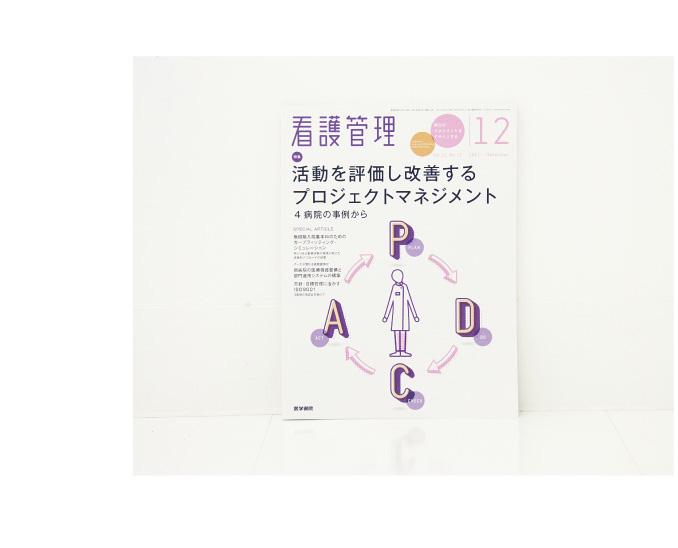 看護管理 vol.21 No.13 2011