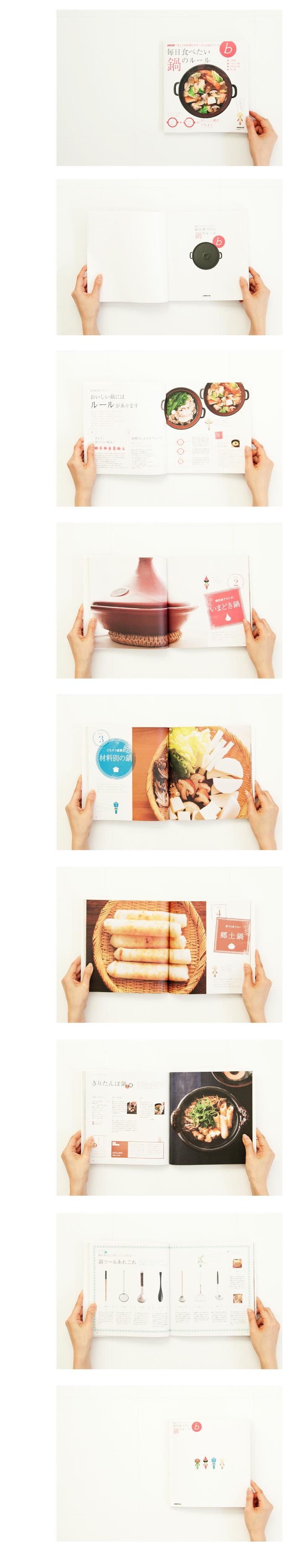 NHK「きょうの料理ビギナーズ」ABCブック 毎日食べたい 鍋のルール