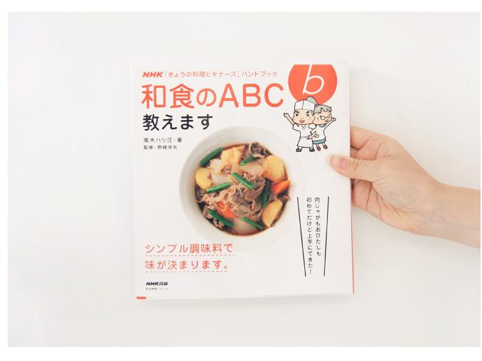 NHK「きょうの料理ビギナーズ」ハンドブック 和食のABC教えます