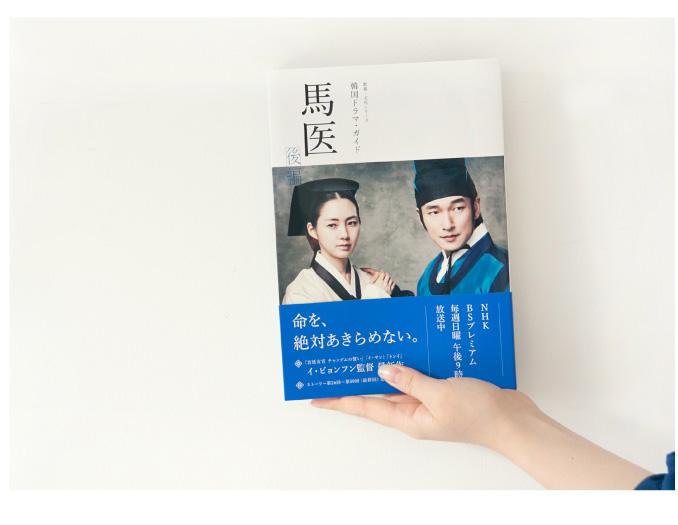 韓国ドラマ・ガイド 馬医 後編