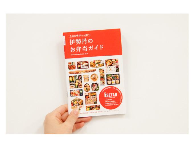 伊勢丹のお弁当ガイド