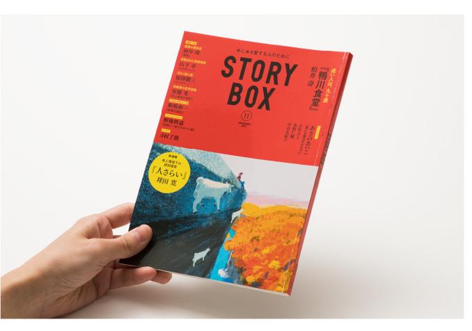 STORY BOX 2017 11