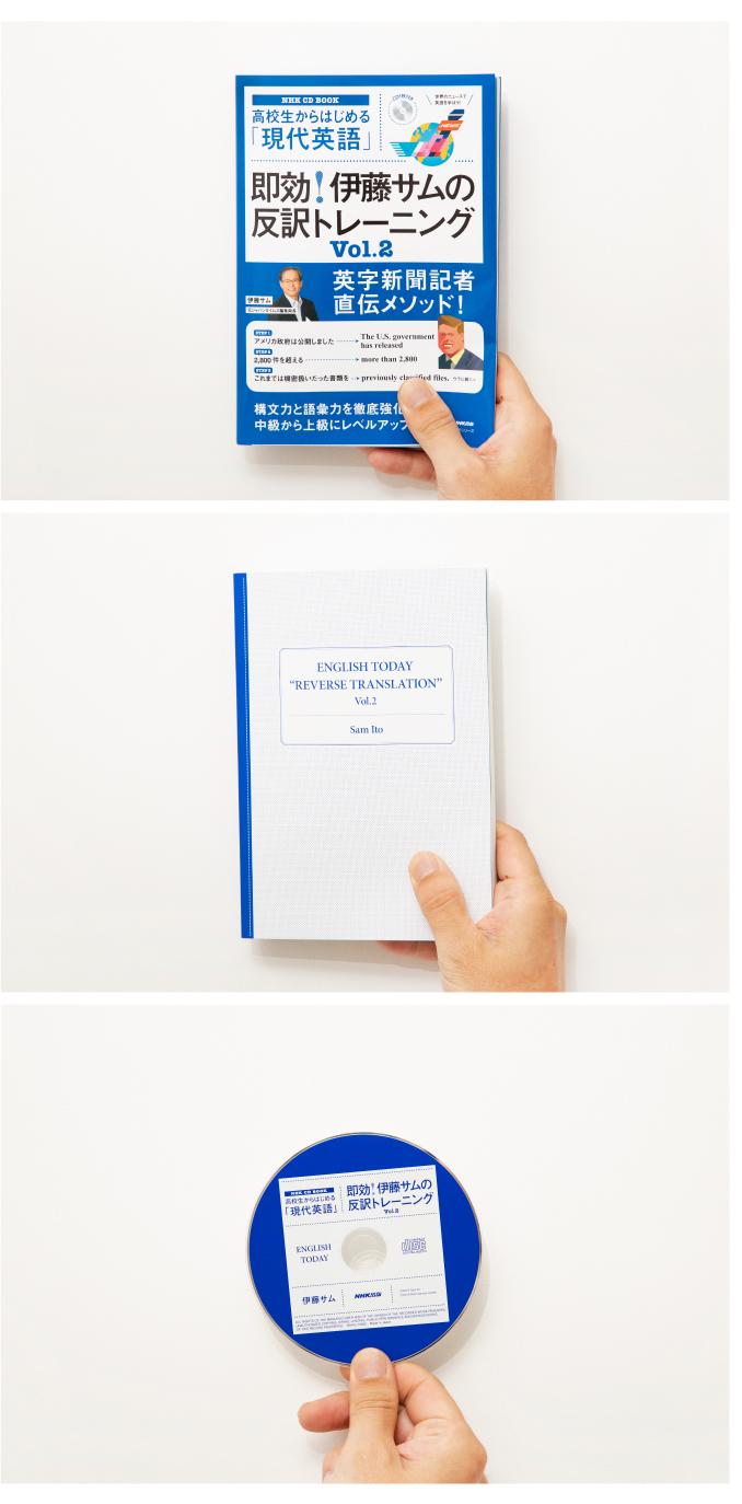 即効!伊藤サムの反訳トレーニング vol.2