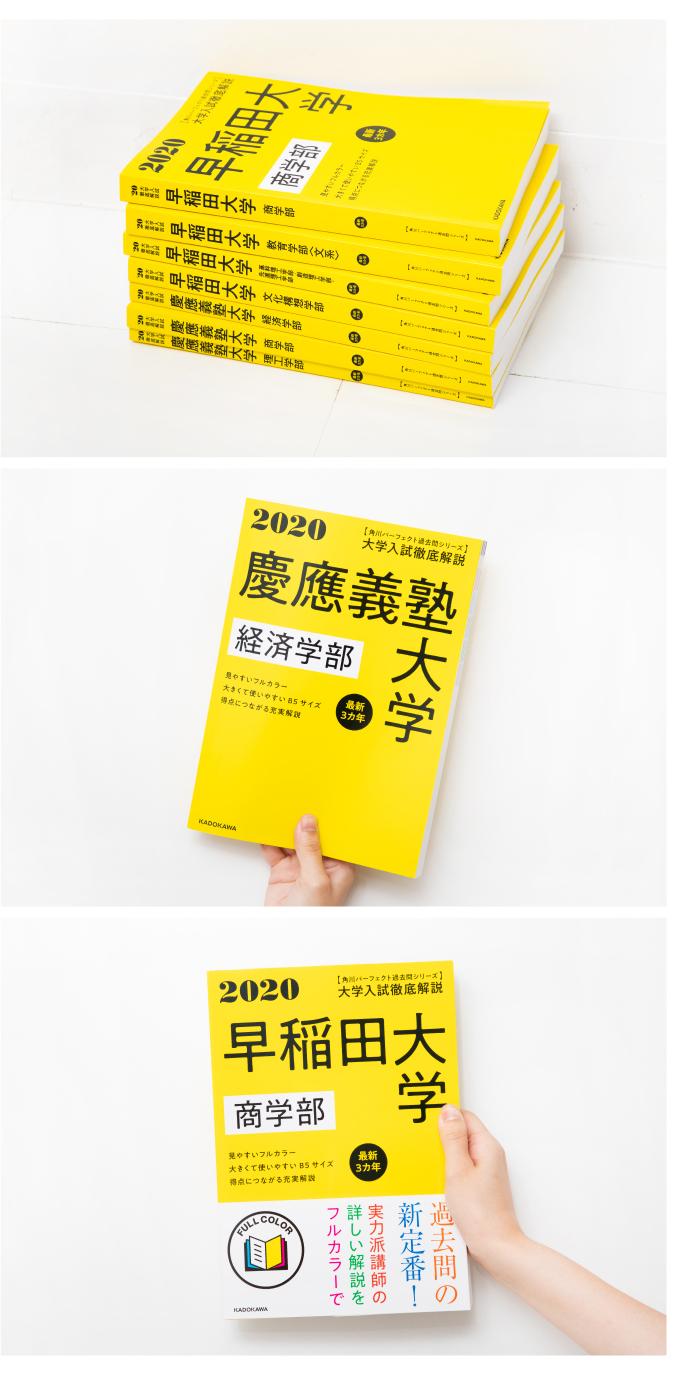 角川パーフェクト過去問シリーズ 2020