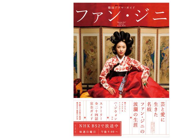 """ファン・ジニ """"Hwang Jini""""  Official Guide Book"""