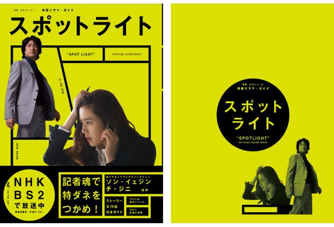 """スポットライト """"SPOT LIGHT """" Official Guide Book"""