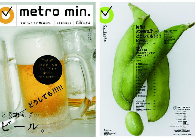 metro min. No.068