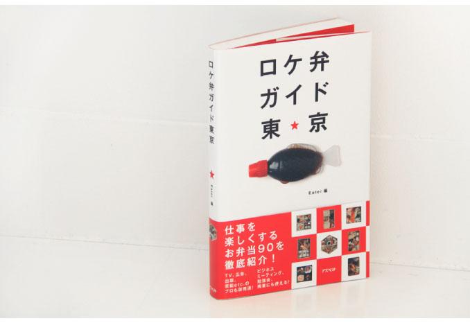 ロケ弁ガイド東京Eater編