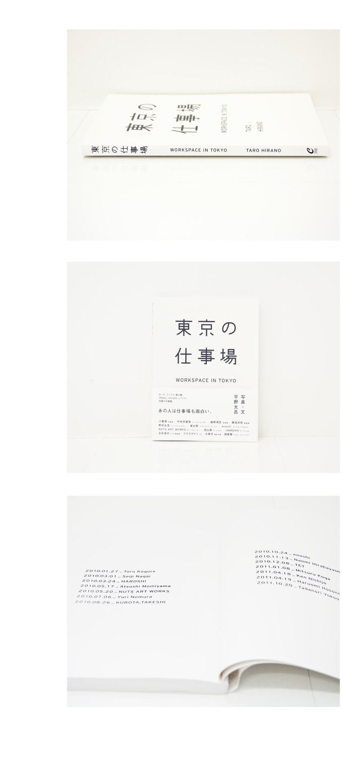 東京の仕事場 WORKSPACE IN TOKYO