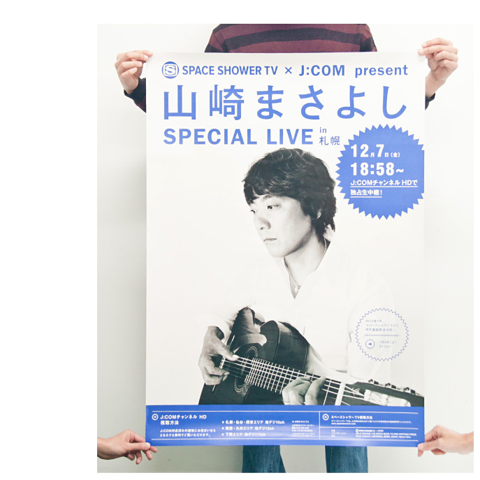 SPACE SHOWER TV 山崎まさよし SPECIAL LIVE
