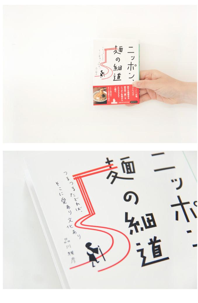 ニッポン、麺の細道