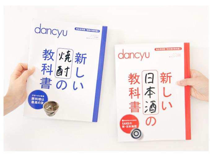 プレジデントムック「新しい日本酒の教科書」「新しい焼酎の教科書