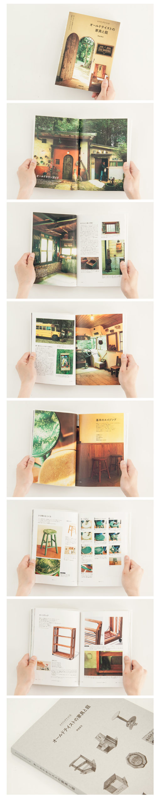 エイジングでつくる オールドテイストの家具と庭