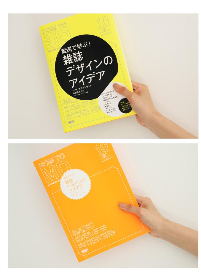実例で学ぶ! 雑誌デザインのアイデア