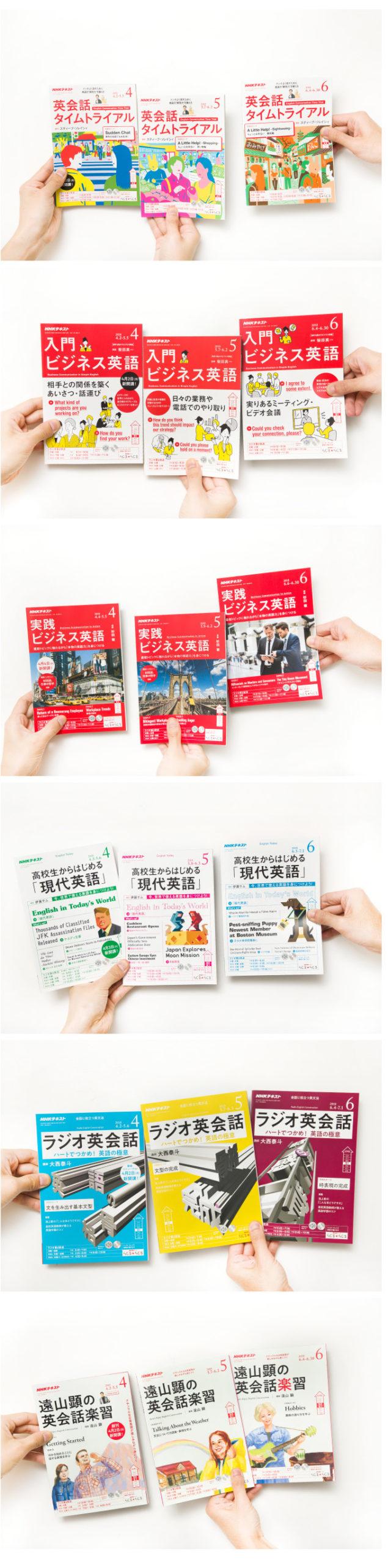NHK語学テキストシリーズ