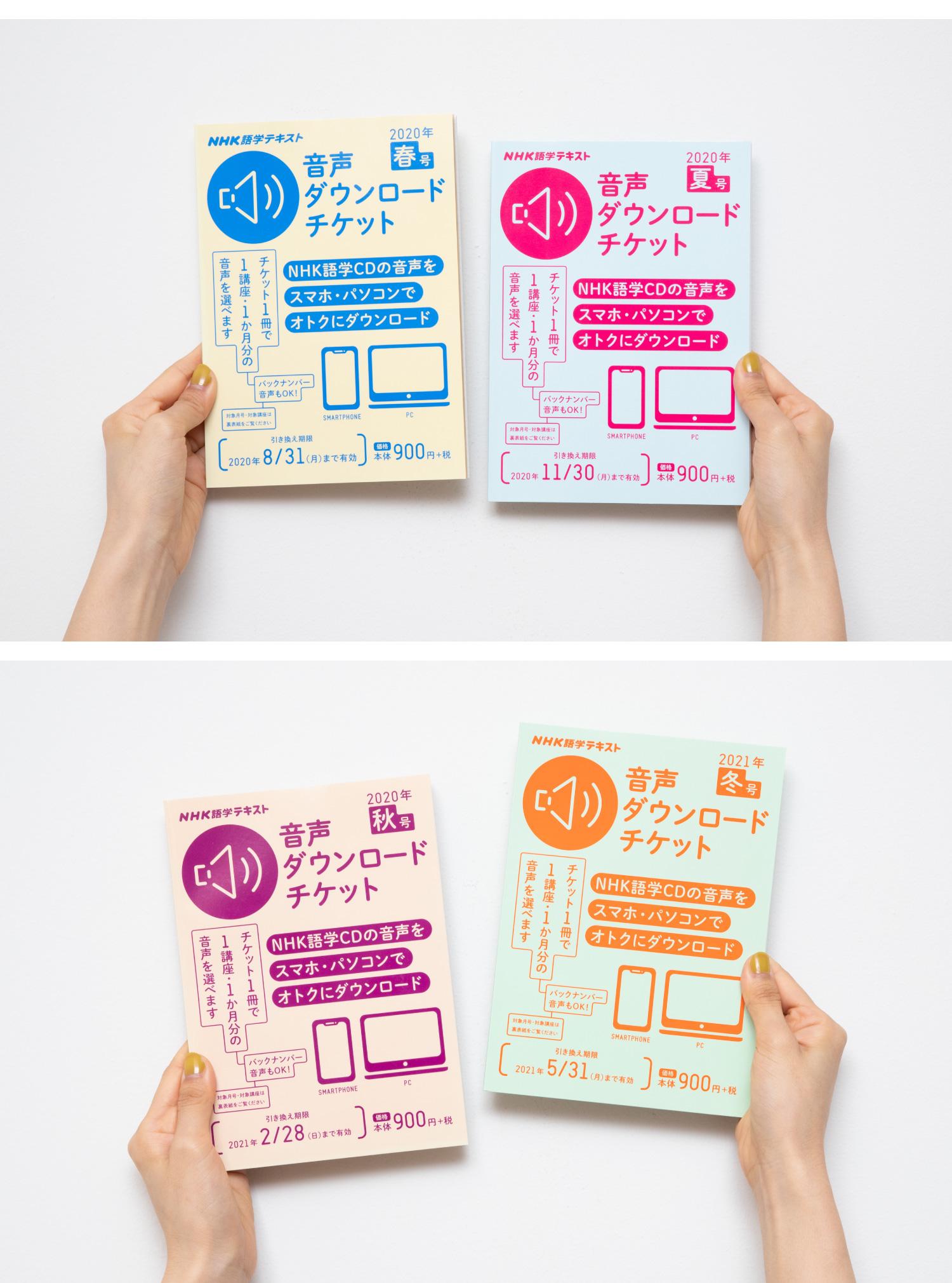 NHK音声ダウンロードチケット