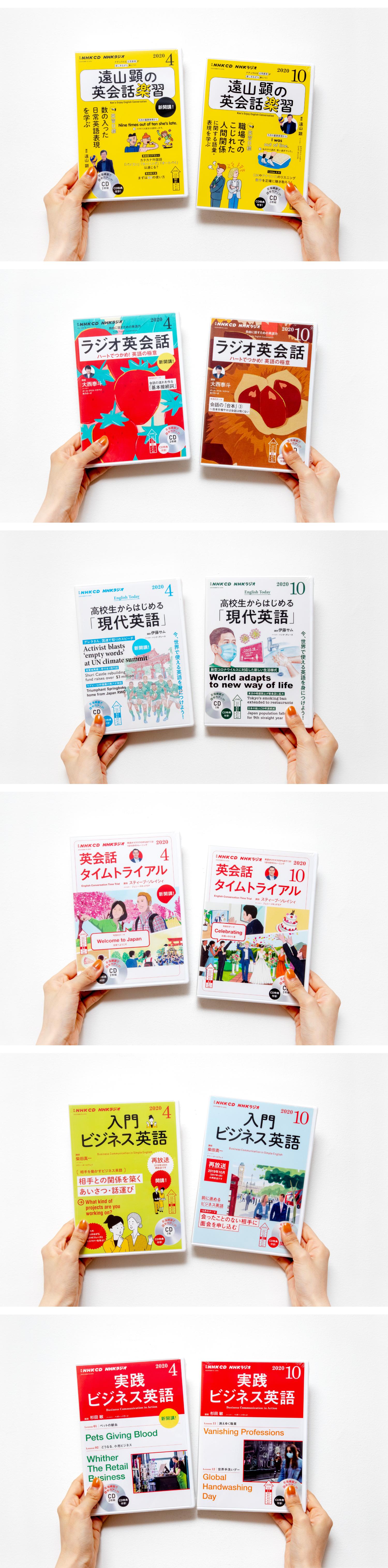 NHK語学CDシリーズ